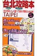 台北攻略本 2003〜2004年版