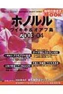 ホノルル 2003-04 ワイキキ & オアフ島