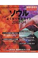 ソウル 2003-04 よくばり完全ガイド