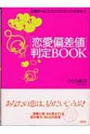 「恋愛偏差値」判定BOOK 心理ゲームで引き出すあなたの恋愛能力