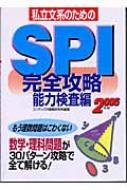 私立文系のためのSPI完全攻略 能力検査編 2005年版