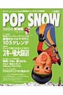 Popsnow 2004東海版