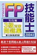 パーフェクトFP技能士 3級対策問題集 実技編個人資産相談業務 2004年度版