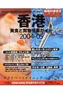 香港2004-05 美食と買物悦楽ガイド