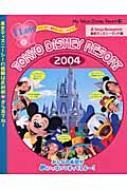 アイ・ラブ・東京ディズニーリゾート 2004
