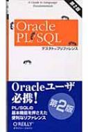 Oracle PL/SQLデスクトップリファレンス 第2版