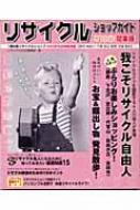 リサイクルショップガイド 2004関東版