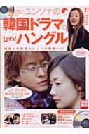 ユンソナの韓国ドラマでlet'sハングル
