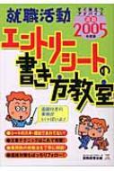 就職活動 エントリーシートの書き方教室 2005年度版