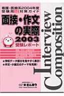 面接・作文の実際 2004年度受験用2次試験対策ガイド 2003