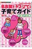 名古屋エンジョイ!子育てガイド お出かけ編 2003‐2004年版