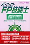 パーフェクトFP技能士 3級対策問題集 実技編 2003年度版
