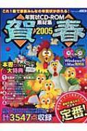 賀春2005 年賀状cd-rom素材集