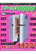 フリーウェア4000 2003spring