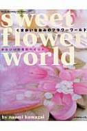 くまがいなおみのフラワーワールド かわいいお花のペイント