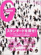 GINZA 2012年 01月号