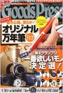 Goods Press 2012年 01月号
