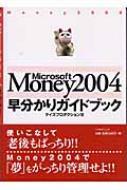 Money2004早分かりガイドブック