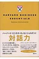 ハーバード・ビジネス・エッセンシャルズ 4 対話力