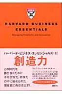 ハーバード・ビジネス・エッセンシャルズ 6 創造力