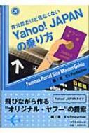 Yahoo!JAPANの乗り方 非公認だけど危なくない