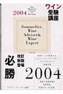 ワイン受験講座 2004