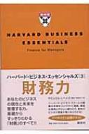 ハーバード・ビジネス・エッセンシャルズ 3 財務力