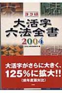 ヨコ組大活字六法全書 2004