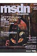 Msdnmagazine No.35 日本語版