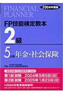 FP技能検定教本 2級5分冊 2004年度版 年金・社会保険