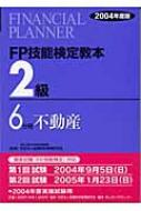 FP技能検定教本 2級6分冊 2004年度版 不動産