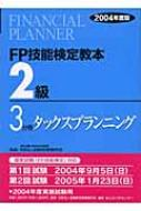 FP技能検定教本 2級3分冊 2004年度版 タックスプランニング