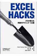 Excel Hacks プロが教える究極のテクニック100選