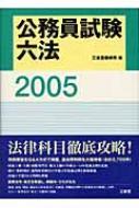 公務員試験六法 2005