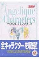 """アンジェリーク・キャラクターズ from """"Angelique"""" to """"Angelique Trois"""""""