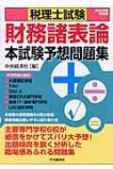 税理士試験 財務諸表論本試験予想問題集 2003年対応版