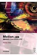 Motion 上級編 革新的なモーショングラフィックス Apple Proトレーニングシリーズ