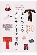はじめてのアンティーク着物 一万円からコーディネートできる!