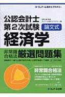 公認会計士第2次試験論文式非常識合格法厳選問題集 経済学