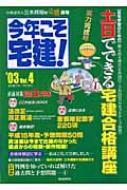 今年こそ宅建! 2003年版 Vol.4