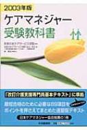 ケアマネジャー受験教科書 2003年版