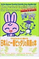 ウサギがカメに教わる日本人に一番ピッタリの英語の本
