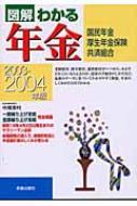 図解 わかる年金 国民年金・厚生年金保険・共済組合 2003‐2004年版
