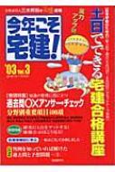 今年こそ宅建! 2003年版 Vol.3