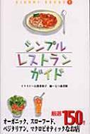 シンプルレストランガイド KINARI BOOKS