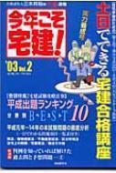 今年こそ宅建! 2003年版vol.2