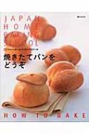 焼きたてパンをどうぞ ジャパンホームベーキングスクール
