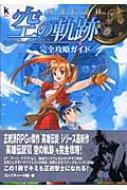 英雄伝説6空の軌跡完全攻略ガイド Kadokawa Game Collection