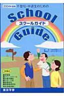 不登校・中退生のためのスクールガイド 2004年度版