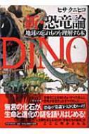 新・恐竜論 地球の忘れものを理解する本